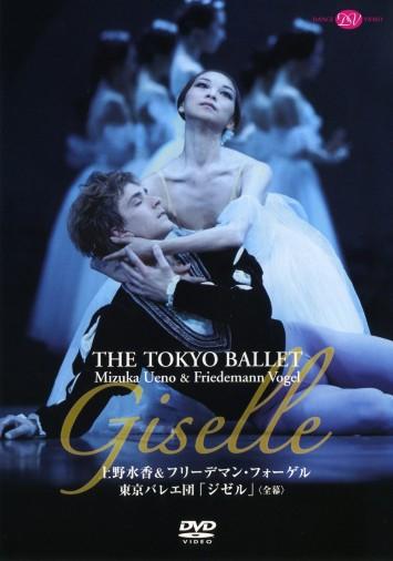 上野水香&フリーデマン・フォーゲル 東京バレエ団「ジゼル」全幕(DVD)