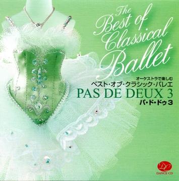 ベスト・オブ・クラシック・バレエ パ・ド・ドゥ3(CD)