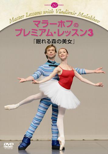 【新書館バレエレーベルフェア対象商品】マラーホフのプレミアム・レッスン3「眠れる森の美女」(DVD)