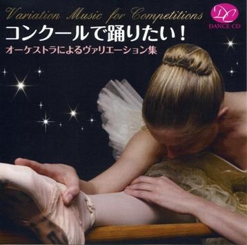 コンクールで踊りたい! オーケストラによるヴァリエーション集(CD)