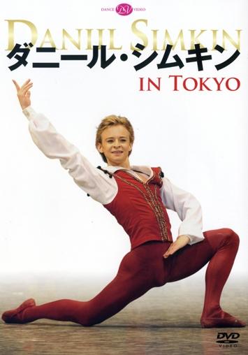 ダニール・シムキン IN TOKYO (DVD)