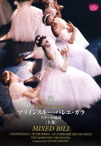 マリインスキー・バレエ・ガラ スターの競演<上巻>(DVD)