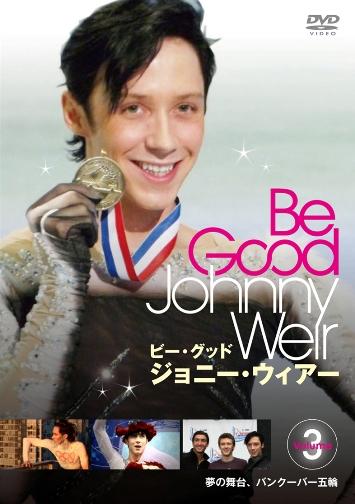 【特別値引商品】DVD ビー・グッド・ジョニー・ウィアー 3   Be Good Johnny Weir