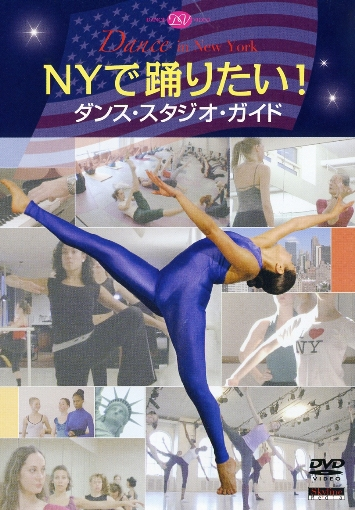 【新書館バレエレーベルフェア対象商品】【特別値引商品】NYで踊りたい! ダンス・スタジオ・ガイド(DVD)