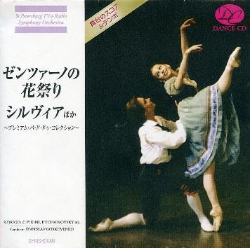 ゼンツァーノの花祭り/シルヴィア ほか~プレミアム・パ・ド・ドゥ・コレクション~(CD)