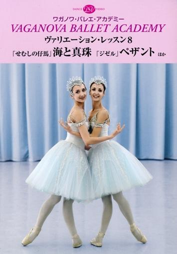 ヴァリエーション・レッスン8「せむしの仔馬」海と真珠「ジゼル」ペザント ほか(DVD)