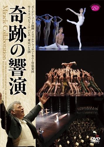 メータ指揮イスラエル・フィル/ベジャール・バレエ/東京バレエ団「奇跡の響演」(DVD)