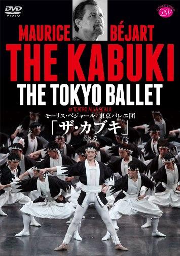 モーリス・ベジャール/東京バレエ団「ザ・カブキ」全2幕(DVD)