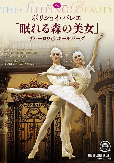 ボリショイ・バレエ「眠れる森の美女」ザハーロワ&ホールバーグ(DVD)