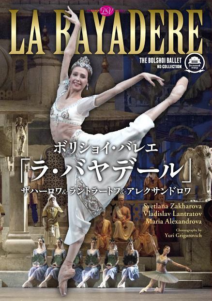 ボリショイ・バレエ「ラ・バヤデール」ザハーロワ&ラントラートフ(DVD)