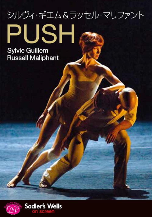 シルヴィ・ギエム&ラッセル・マリファント「PUSH」(DVD)