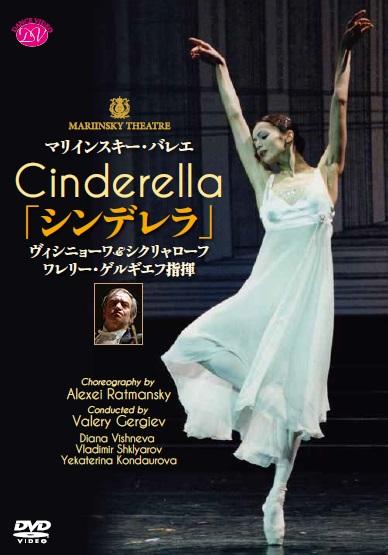 マリインスキー・バレエ/ゲルギエフ指揮「シンデレラ」ヴィシニョーワ&シクリャローフ(DVD)