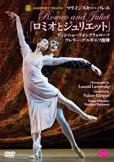 マリインスキー・バレエ/ゲルギエフ指揮「ロミオとジュリエット」ヴィシニョーワ&シクリャローフ(DVD)