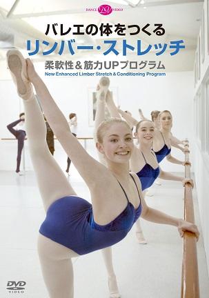 【新書館バレエレーベルフェア対象商品】バレエの体をつくる リンバー・ストレッチ 柔軟性&筋力UPプログラム (DVD)