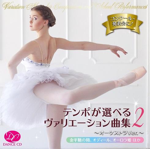 コンクール・発表会に!テンポが選べるヴァリエーション曲集2~オーケストラVer.~(CD)