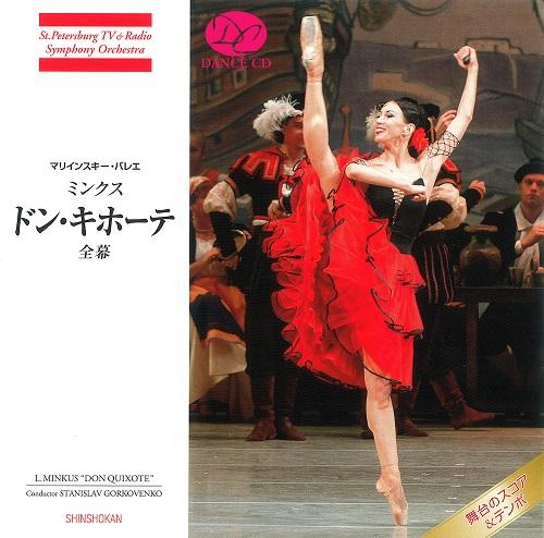 マリインスキー・バレエ版 ミンクス曲「ドン・キホーテ」全幕 (CD)
