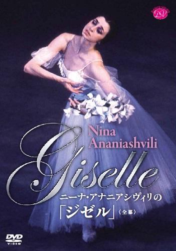 ニーナ・アナニアシヴィリの「ジゼル」 (DVD)