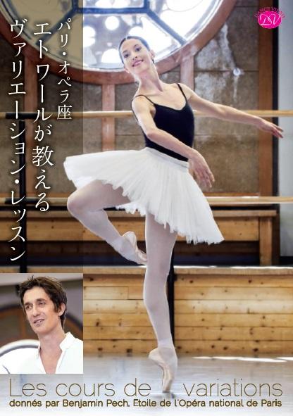 【フェアリーオリジナル特典付】パリ・オペラ座 エトワールが教えるヴァリエーション・レッスン(DVD)