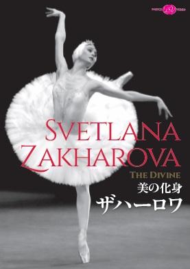 美の化身 ザハーロワ(DVD)