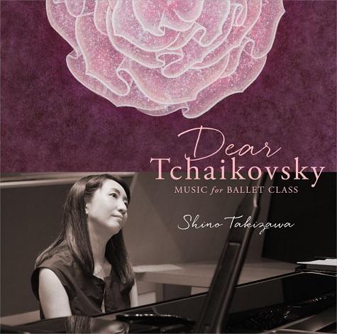 【4月下旬発売予定 ご予約】ディア・チャイコフスキー 滝澤志野 Dear Tchaikovsky Music for Ballet Class  ShinoTakizawa (CD)