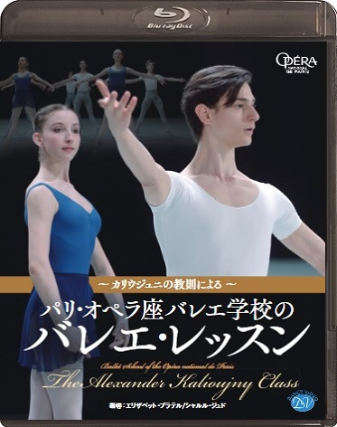 ~カリウジュニの教則による~ パリ・オペラ座バレエ学校のバレエ・レッスン (Blu-ray)