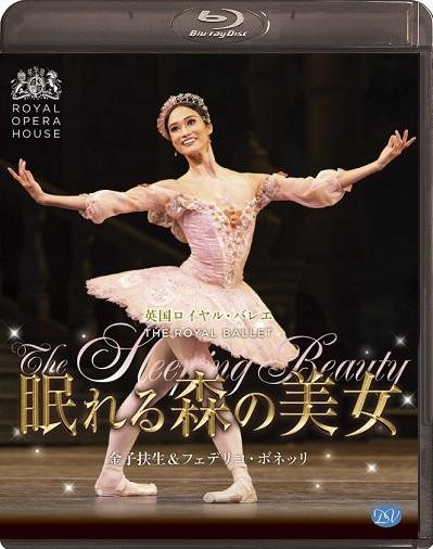 英国ロイヤル・バレエ「眠れる森の美女」金子扶生&フェデリコ・ボネッリ(Blu-ray)