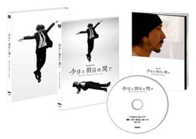 映画「今日と明日の間で」初回生産限定仕様(DVD)