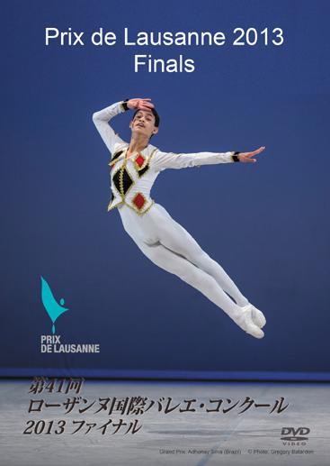 第41回ローザンヌ国際バレエ・コンクール2013ファイナル(DVD)