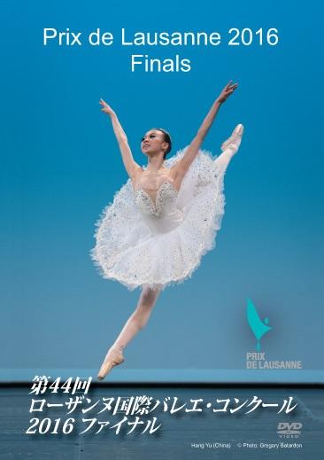第44回ローザンヌ国際バレエ・コンクール2016ファイナル(DVD)