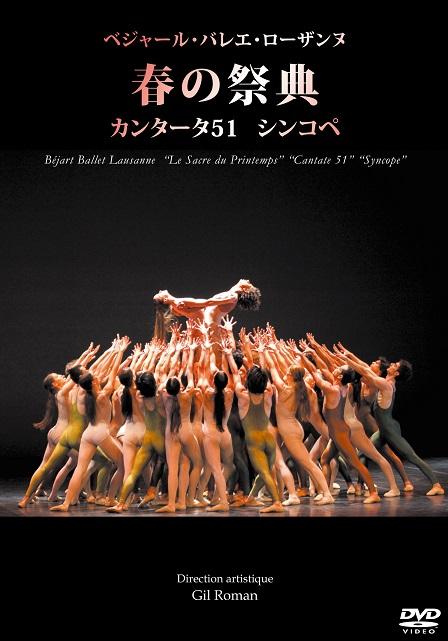 ベジャール・バレエ・ローザンヌ「春の祭典/カンタータ51/シンコぺ」(DVD)