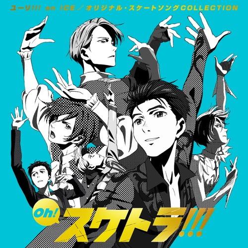 Oh! スケトラ!!! ユーリ!!! on ICE/オリジナル・スケートソングCOLLECTION (CD)