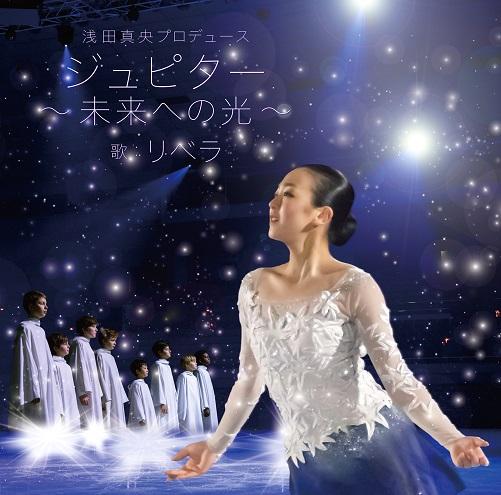 浅田真央プロデュース「ジュピター~未来への光~/リベラ」 (CD)