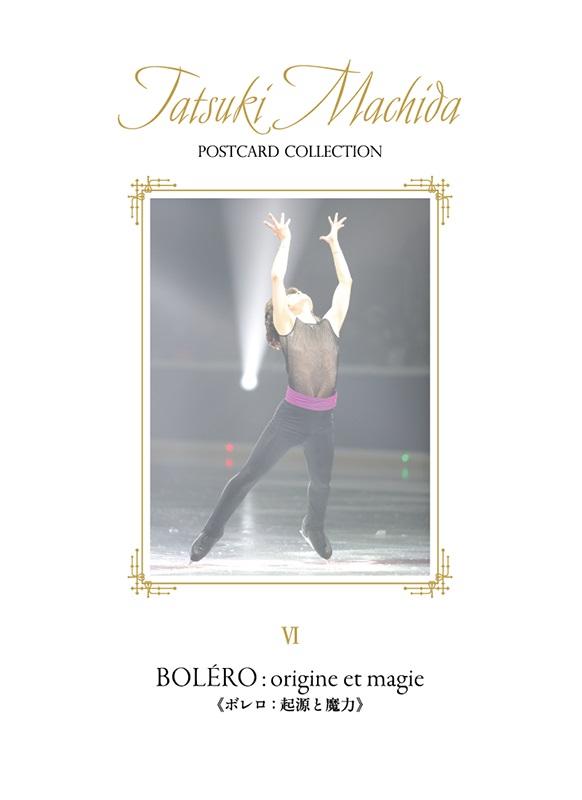 Atelier t.e.r.m 町田樹ポストカード・コレクション 第6集《ボレロ:起源と魔力》