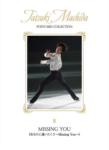 Atelier t.e.r.m 町田樹ポストカードコレクション 第2集 《あなたに逢いたくて ~Missing You ~》