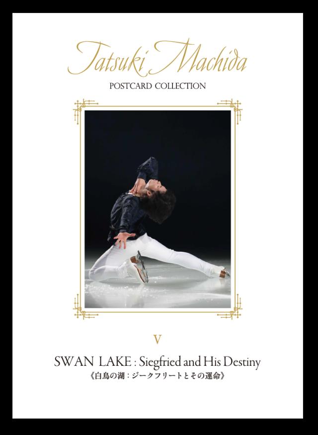 Atelier t.e.r.m 町田樹ポストカードコレクション 第5集《白鳥の湖:ジークフリートとその運命》