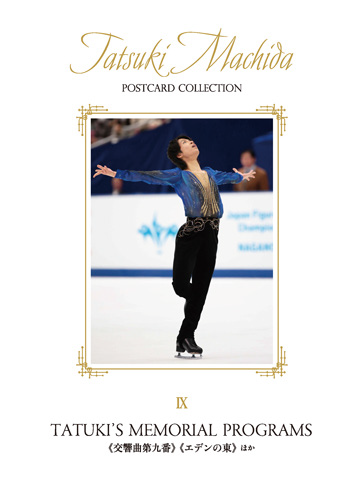 Atelier t.e.r.m 町田樹ポストカードコレクション 第9集 《交響曲第九番》 《エデンの東》ほか