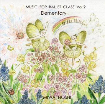 星美和 MIWA HOSHI MUSIC FOR BALLET CLASS Vol.2 初級 Elementary(CD)