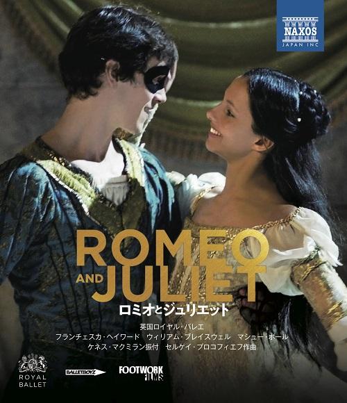 【特典付】映画「ロミオとジュリエット」(Blu-ray)