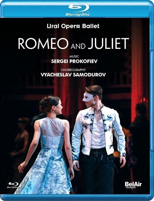 ウラル国立歌劇場バレエ「ロミオとジュリエット」(直輸入Blu-ray)
