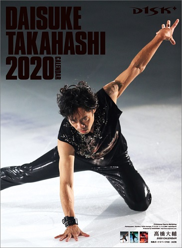 高橋大輔2020年壁掛けカレンダー