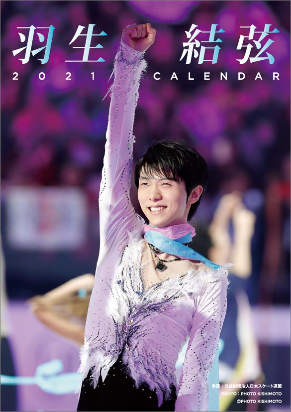 羽生結弦2021年卓上カレンダー