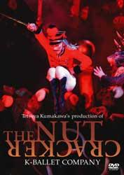 熊川哲也「くるみ割り人形」(DVD)