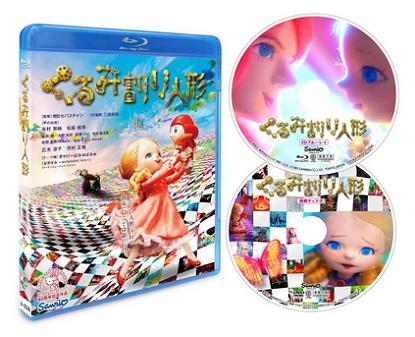 BD サンリオ映画「くるみ割り人形」2014版