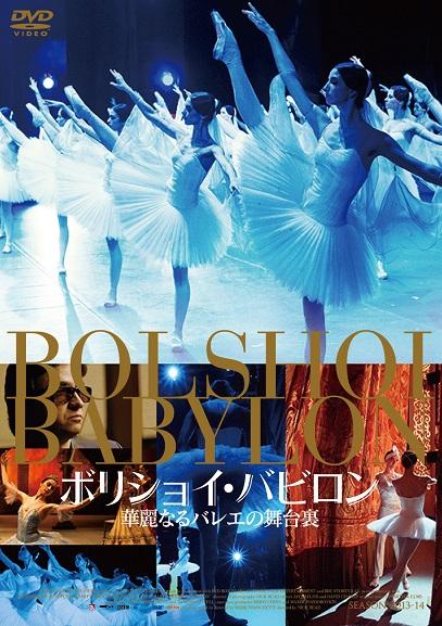 ボリショイ・バビロン 華麗なるバレエの舞台裏 (DVD)