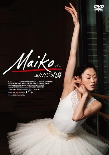 Maiko ふたたびの白鳥 (DVD)