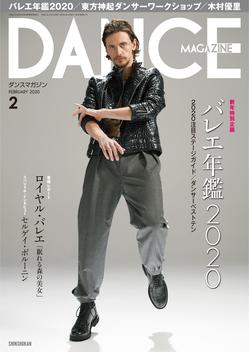 ダンスマガジン2020年2月号