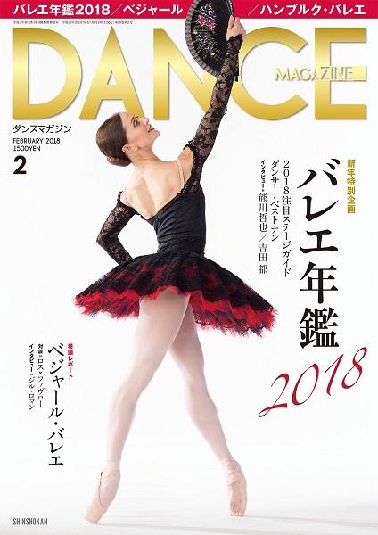 ダンスマガジン2018年2月号