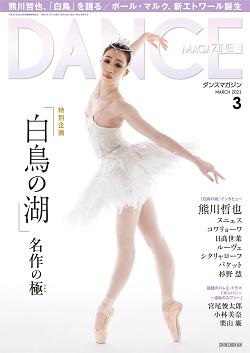 ダンスマガジン2021年3月号