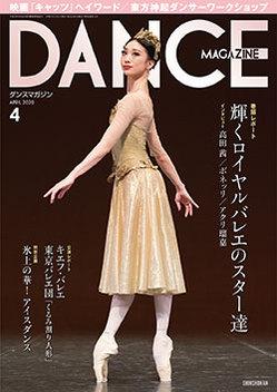 ダンスマガジン2020年4月号