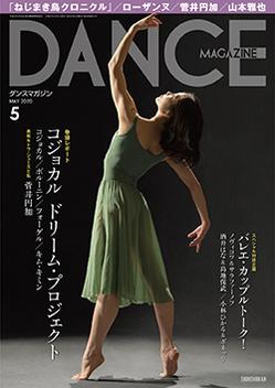 ダンスマガジン2020年5月号